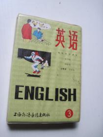 磁带:初级中学课本 英语 第三册