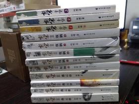 新宋十字(全3册)+ 权柄(全5册)+ 燕云(全4册).全套12本