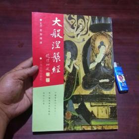 佛学名著丛刊:大般涅盘经(16开本)