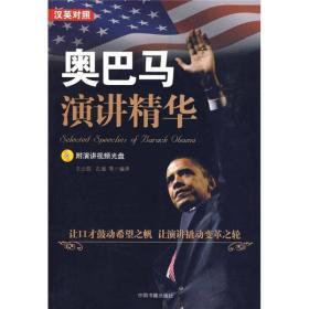 奥巴马演讲精华(汉英对照)