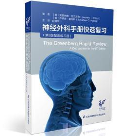 神经外科手册快速复习(第8版配套练习题)