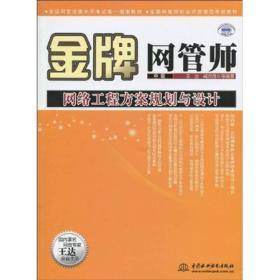 金牌网管师(中级)网络工程方案规划与设计
