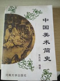 中国美术简史(签赠)