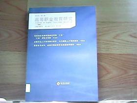 高等职业教育研究.2012年·第一辑