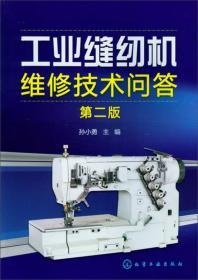 工业缝纫机维修技巧问答(第2版)