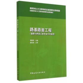 路基路面工程(道路与桥梁专业方向适用)