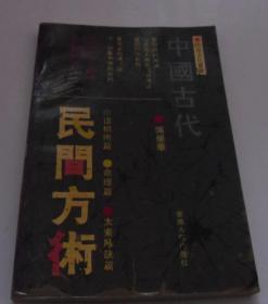 中国古代民间方术 (民俗文化丛书) /张荣华
