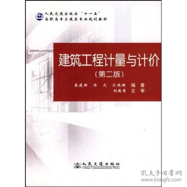 """人民交通出版社""""十一五""""高职高专土建类专业规划教材:建筑工程计量与计价(第2版)"""