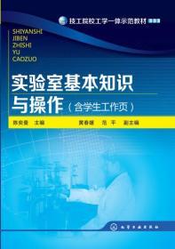 实验室基本知识与操作含学生工作页陈奕曼
