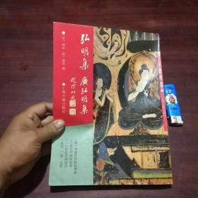 佛学名著丛刊:弘明集/广弘明集(16开本)(丛书缺本)