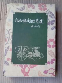 江西邮政通信简史(作者签名本)