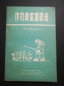 作物病虫害防治(学习班讲义)