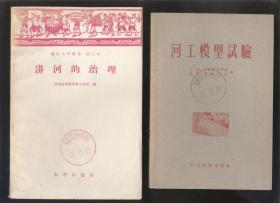 漭河的治理(1958年1版1印)2018.6.25日上