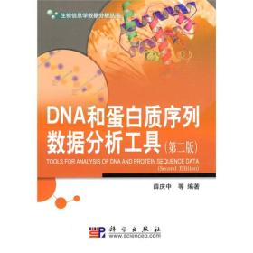 DNA和蛋白质序列数据分析工具(第2版)在众多生物基因组测序项目完成之际,我们面临的最大挑战是如何对DNA和蛋白质数掘进行科学的分析和注释。《DNA和蛋白质序列数据分析工具(第2版)》分三个层次解读基因数据库和网络工具:基因组学层面重点介绍序列比对工具BLAST和ClttstalX的使用、真核生物基因结构的预测、电子克隆及分子进化遗传分析工具(MEGA4)的使用;