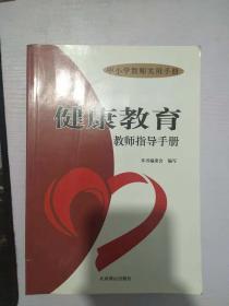 安全应急教师指导手册(中小学教师实用手册)