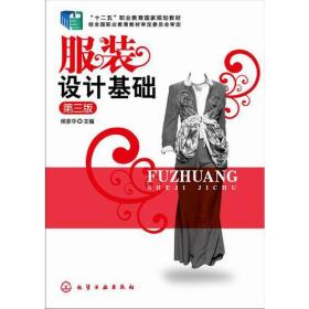 服装设计基础(侯家华)(第三版)