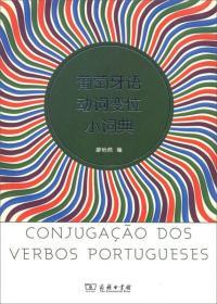 新书--葡萄牙语动词变位小词典9787100124454(129988)