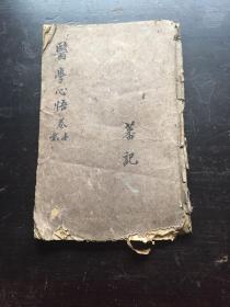 医学心悟(卷一卷二2本合订一册。民国三年上海锦章书局石印)