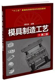 特价! 模具制造工艺-第二版祁红志9787122227812化学工业出版社