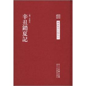 中国艺术文献丛刊:辛丑销夏记