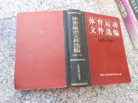 体育运动文件选编 1949――1981