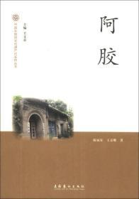 中国非物质文化遗产代表作丛书:阿胶
