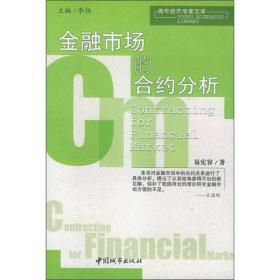 金融市场的合约分析