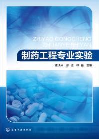 制药工程专业实验 孟江平 张进 徐强 9787122250117 化学工业出版社