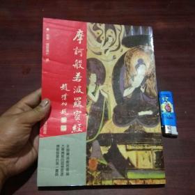 佛学名著丛刊:摩诃般若波罗蜜经(16开本)