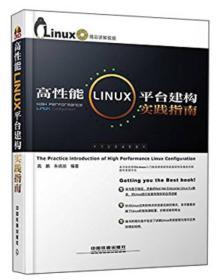 高性能Linux平台建构实践指南
