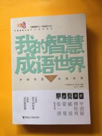 中国成语大会·我的智慧成语世界2