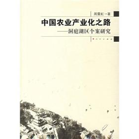 中国农业产业化之路  洞庭湖区个案研究