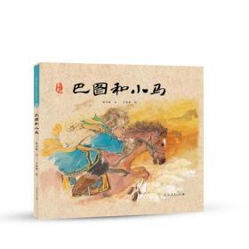 最美中国第二辑——巴图和小马(内蒙古卷)
