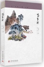 中国周边外交学刊:2018年第一辑(总第七辑)