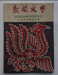 民间文学(1960年7月号)