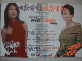 大众电影 2003年第15/23期(封面:杨千嬅/吴辰君 封底:希拉里·斯旺克/乌玛瑟曼)