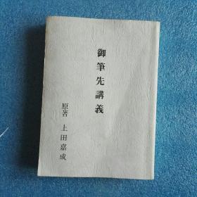 御笔先讲义(上田嘉成原著)