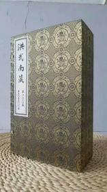 洪武南藏 全1008册 168函 16开 线装宣纸
