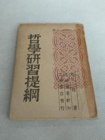 三联书店发行《哲学研习提纲》1册