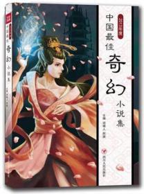 2013年度中国最佳奇幻小说集H
