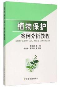 植物保护案例分析教程