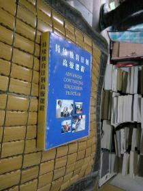 持续教育计划高级课程(全6张光盘)