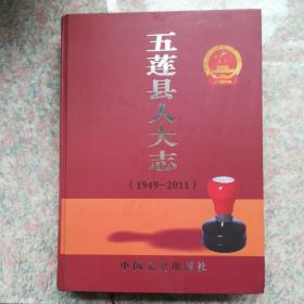 五莲县人大志:1949-2011
