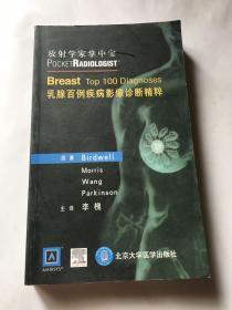 放射学家掌中宝:乳腺百例疾病影像诊断精粹