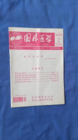 国外医学 遗传学分册1998年第2期