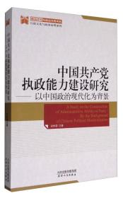 政治文化与政治文明书系 行政文化与政府治理系列 中国共产党执政能力建设研究:以中国政治现代化为背景
