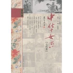 中华女杰(古代卷)