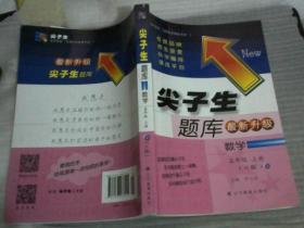 尖子生题库:数学5年级上册(人教升级版)】