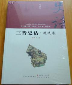 三晋史话 运城卷