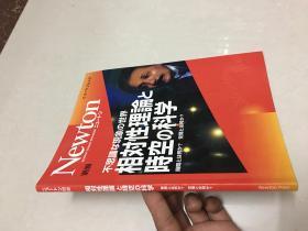 相对性理论时空の 科学【16开】